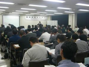 環境保全セミナー2012①