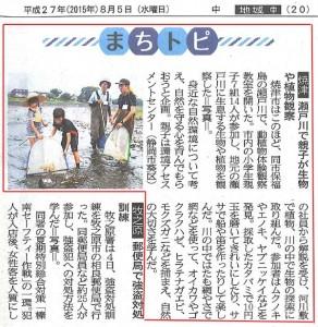 新聞記事2015.