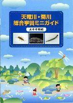 天竜川・菊川総合学習ミニガイド