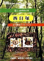 西臼塚 自然観察ガイドブック