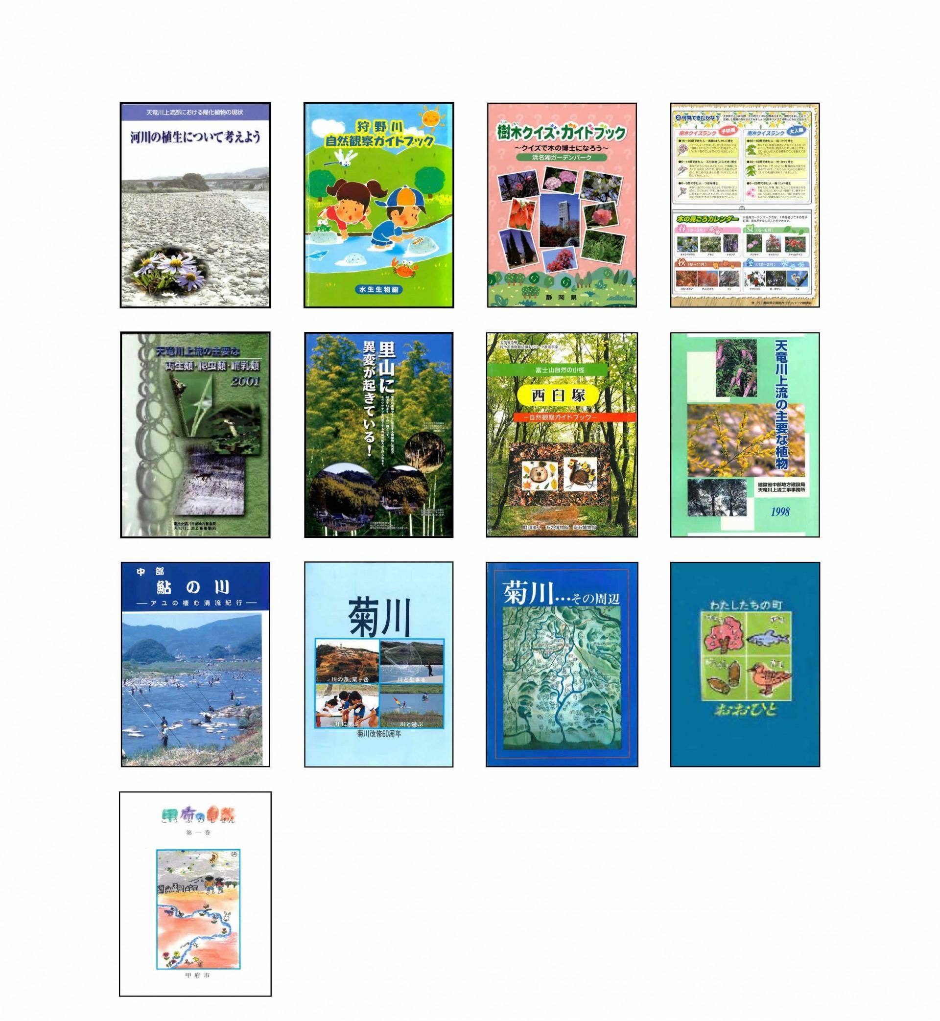 成果品事例6(環境自然観察・環境教育副読本)