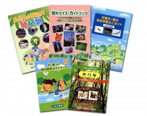 業務内容のご紹介 目次【環境教育】 冊子