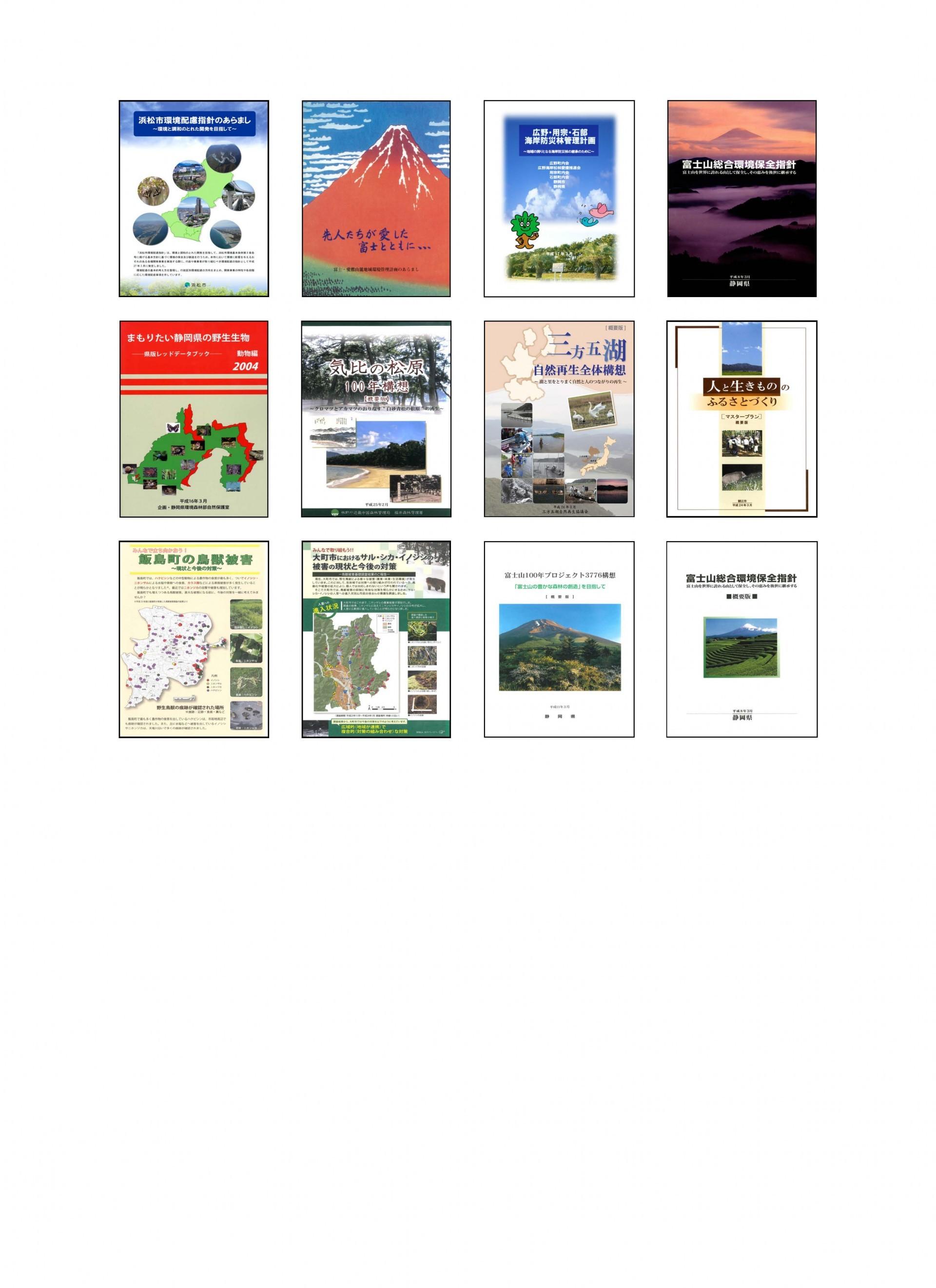 成果品事例3(自然環境保全計画)