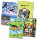自然観察ガイドブック