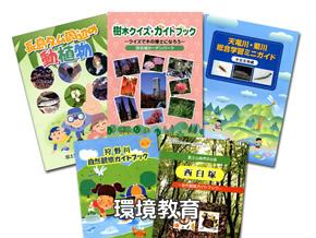 冊子・副読本、自然観察会、ビオトープ
