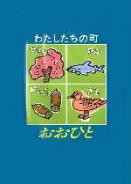 環境教育副読本