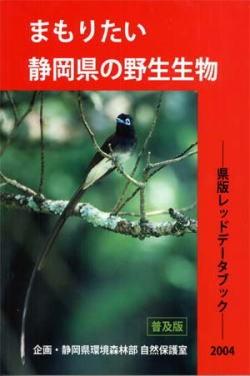 静岡県レッドデータブック