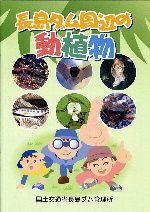 長島ダム周辺の 動植物