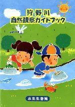 狩野川 自然観察ガイドブック