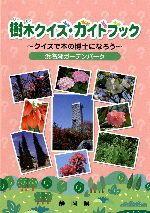 樹木クイズガイドブック
